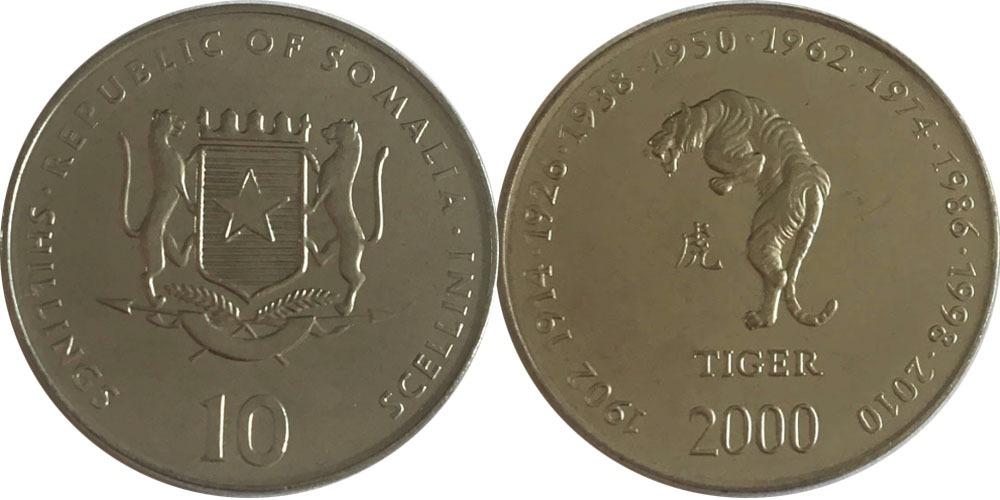 10 шиллингов 2000 Сомали — год тигра