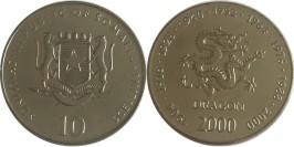 10 шиллингов 2000 Сомали — год дракона