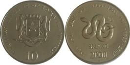 10 шиллингов 2000 Сомали — год змеи