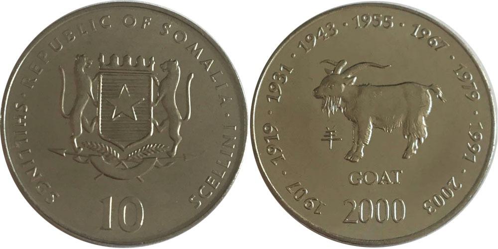10 шиллингов 2000 Сомали — год козы