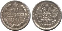 10 копеек 1906 Царская Россия — СПБ ЭБ — серебро