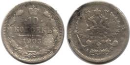 10 копеек 1903 Царская Россия — АР — серебро