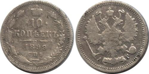 10 копеек 1899 Царская Россия —  СПБ АГ — серебро