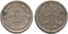 10 копеек 1900 Царская Россия — СПБ ФЗ — серебро
