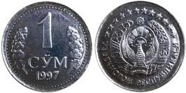 1 сум 1997 Узбекистан