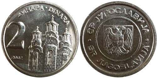 2 динара 2002 Югославия