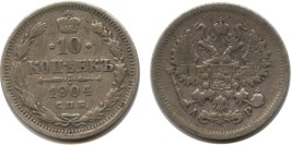 10 копеек 1904 Царская Россия — СПБ АР — серебро