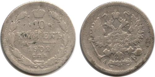 10 копеек 1902 Царская Россия — СПБ АР — серебро