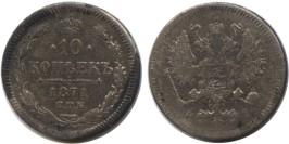 10 копеек 1871 Царская Россия — СПБ НІ — серебро