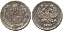 10 копеек 1913 Царская Россия — СПБ ВС — серебро