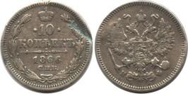 10 копеек 1866 Царская Россия — СПБ НФ — серебро