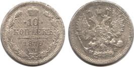 10 копеек 1879 Царская Россия — СПБ НФ — серебро
