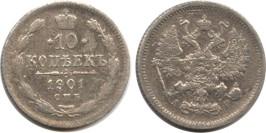 10 копеек 1901 Царская Россия — СПБ АР — серебро