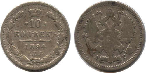 10 копеек 1894 Царская Россия — СПБ АГ — серебро