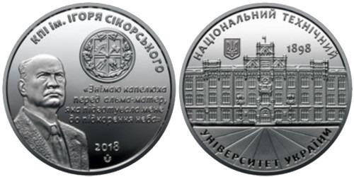 Памятная медаль НБУ — Национальный технический университет Украины КПИ имени Игоря Сикорского