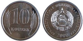 10 копеек 2000 Приднестровская Молдавская Республика UNC