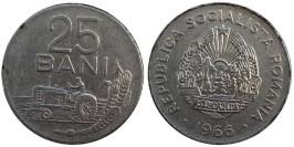 25 бани 1966 Румыния