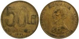 50 лей 1991 Румыния