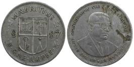 1 рупия 1987 Маврикий