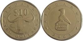 10 долларов 2003 Зимбабве UNC