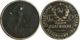 дин полтинник (50 копеек) 1924 СССРО- серебро — Т. Р.