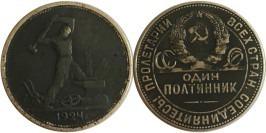 Один полтинник (50 копеек) 1924 СССР — серебро — Т. Р. №4