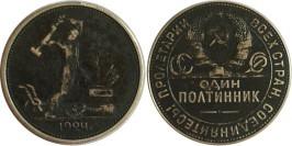 Один полтинник (50 копеек) 1924 СССР — серебро — Т. Р. №5