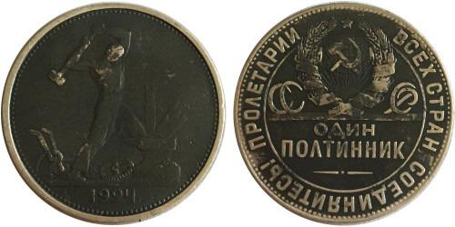 Один полтинник (50 копеек) 1924 СССР — серебро — Т. Р. №6