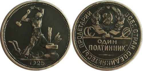 Один полтинник (50 копеек) 1925 СССР — серебро — П. Л. — №7
