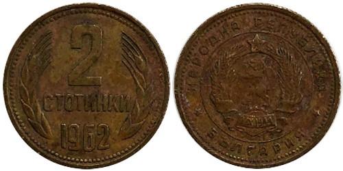 2 стотинки 1962 Болгария
