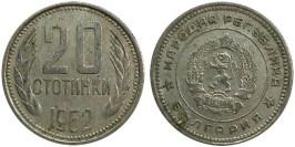 20 стотинок 1962 Болгария