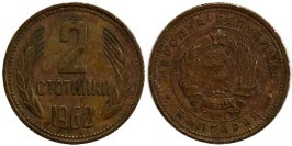 1 стотинка 1962 Болгария