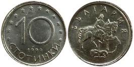 10 стотинок 1999 Болгария
