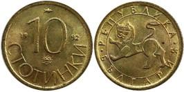 5 стотинок 1992 Болгария