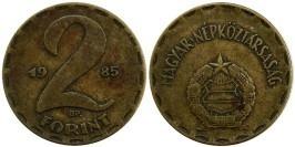 2 форинта 1985 Венгрия