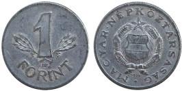 1 форинт 1979 Венгрия