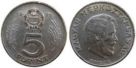 5 форинтов 1971 Венгрия