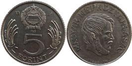 5 форинтов 1984 Венгрия