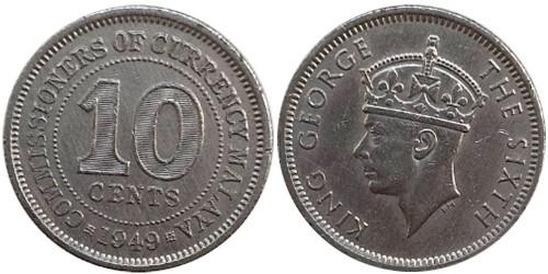 10 центов 1949 — Малайя и Британское Борнео