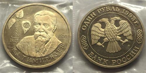1 рубль 1993 Россия — 150-летие со дня рождения К. А. Тимирязева Proof Пруф