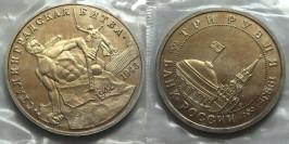 3 рубля 1993 Россия — Сталинградская битва Proof Пруф