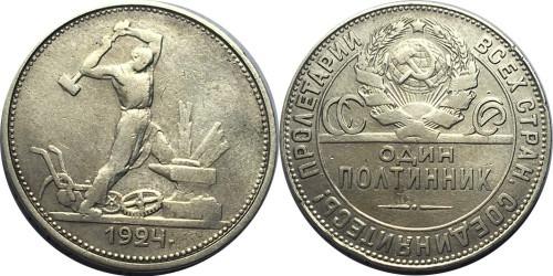 Один полтинник (50 копеек) 1924 СССР — серебро — Т. Р. №7