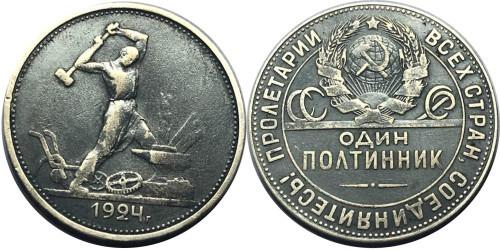 Один полтинник (50 копеек) 1924 СССР — серебро — Т. Р. №8