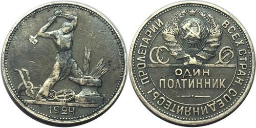 Один полтинник (50 копеек) 1924 СССР — серебро — П. Л. — №2