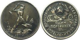 Один полтинник (50 копеек) 1924 СССР — серебро — П. Л. — №3