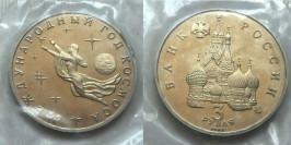3 рубля 1992 Россия — Международный год Космоса Proof Пруф