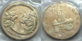 3 рубля 1992 Россия — 750 лет победы Александра Невского на чудском озере Proof Пруф