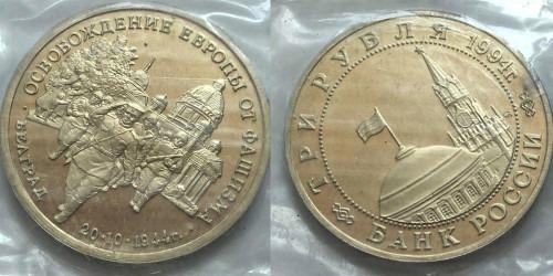 3 рубля 1994 Россия — Освобождение Европы от фашизма. Белград Proof Пруф