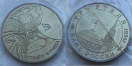 3 рубля 1992 Россия — Открытие второго фронта в июне 1944 Proof Пруф