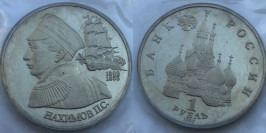 1 рубль 1992 Россия — 190-летие со дня рождения П.С. Нахимова Proof Пруф